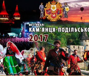 Kamianets-Podilskyi invites to the Festivals 2017!