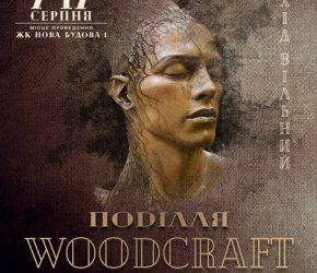 (Українська) У Кам'янці-Подільському зберуться відомі скульптори на фестиваль «Поділля Woodcraft»