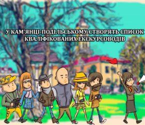 (Українська) У Кам'янці-Подільському туристів будуть обслуговувати кваліфіковані гіди та екскурсоводи