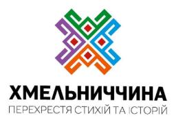 (Українська) Депутати затвердили бренд Хмельницької області