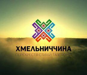 (Українська) Хмельниччина має інтерактивну мапу
