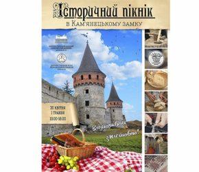 Кам'янець-Подільський Старий замок чекає на поціновувачів змістовного відпочинку