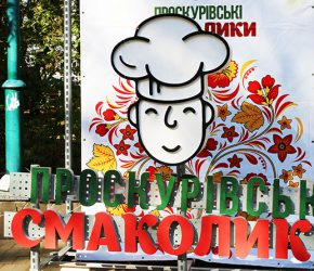 """(Українська) """"Проскурівські смаколики"""" – хмельницька традиція смачного свята"""