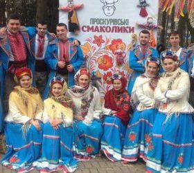 (Українська) На хмельничан чекає «Лірична осінь» з «Проскурівськими смаколиками»